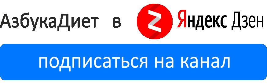 АзбукаДиет в Яндекс Дзен